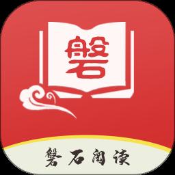 磐石阅读v1.0.1 安卓版