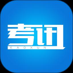 考讯appv1.0.1 安卓版
