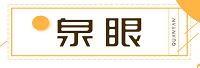 长沙泉眼信息技术有限公司