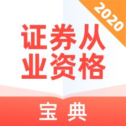 证券从业资格宝典v1.0.0 安卓版