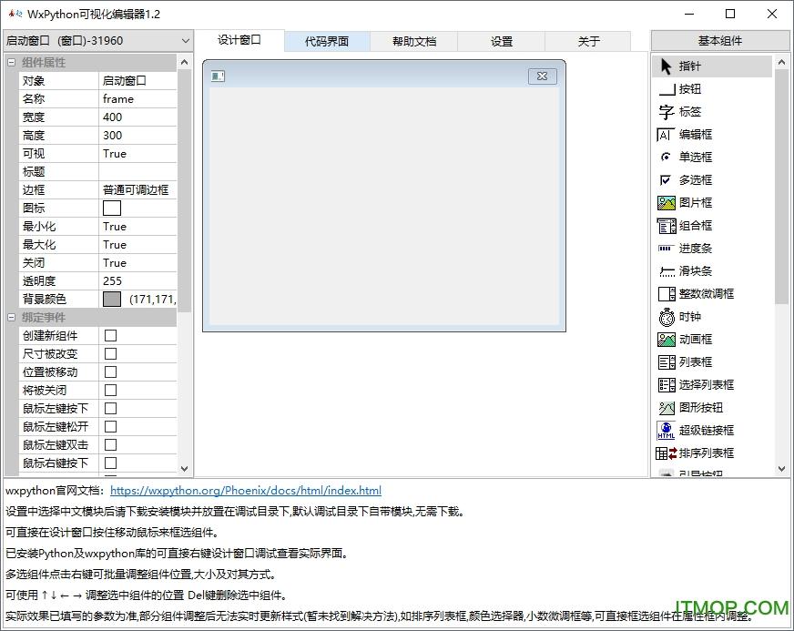 WxPython可视化编辑器 v1.2 中文版 0