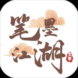 笔墨江湖文字游戏
