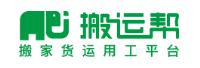 搬运帮(北京)科技有限公司