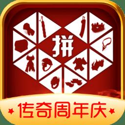 拼夕夕传奇官方版v1.0 安卓版