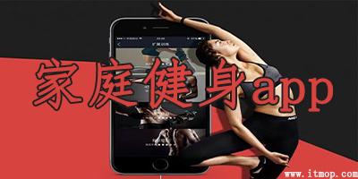 家庭健身app