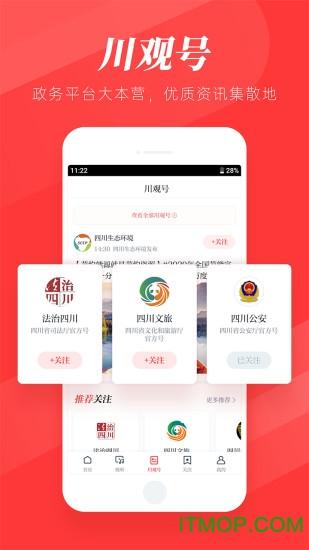 川观新闻ios版 v7.8 iPhone版 2