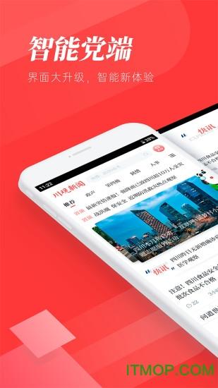 川观新闻ios版 v7.8 iPhone版 0