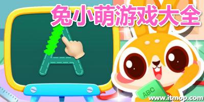 兔小萌游戏大全-兔小萌世界app下载-兔小萌世界游戏