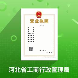 河北省全程电子化系统(云窗办照)