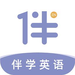 伴学英语听力v1.1.2 安卓版