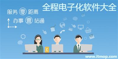 全程电子化app