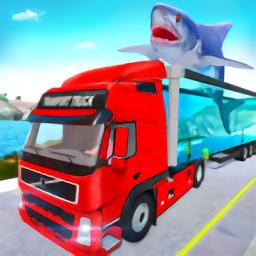 鲨鱼运输车最新版
