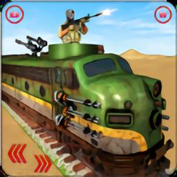 火车陆军武装攻击最新版