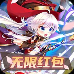 仙灵剑无限红包v1.5.6.6 安卓版