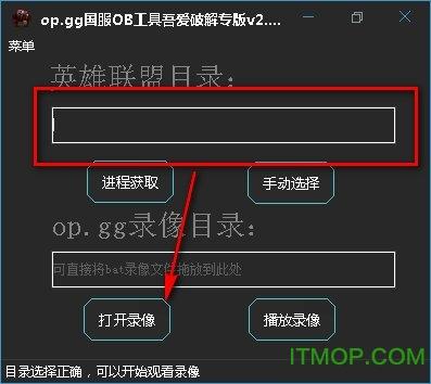 op.gg��服OB工具
