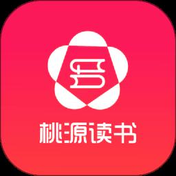 桃源读书v1.0.0 安卓版