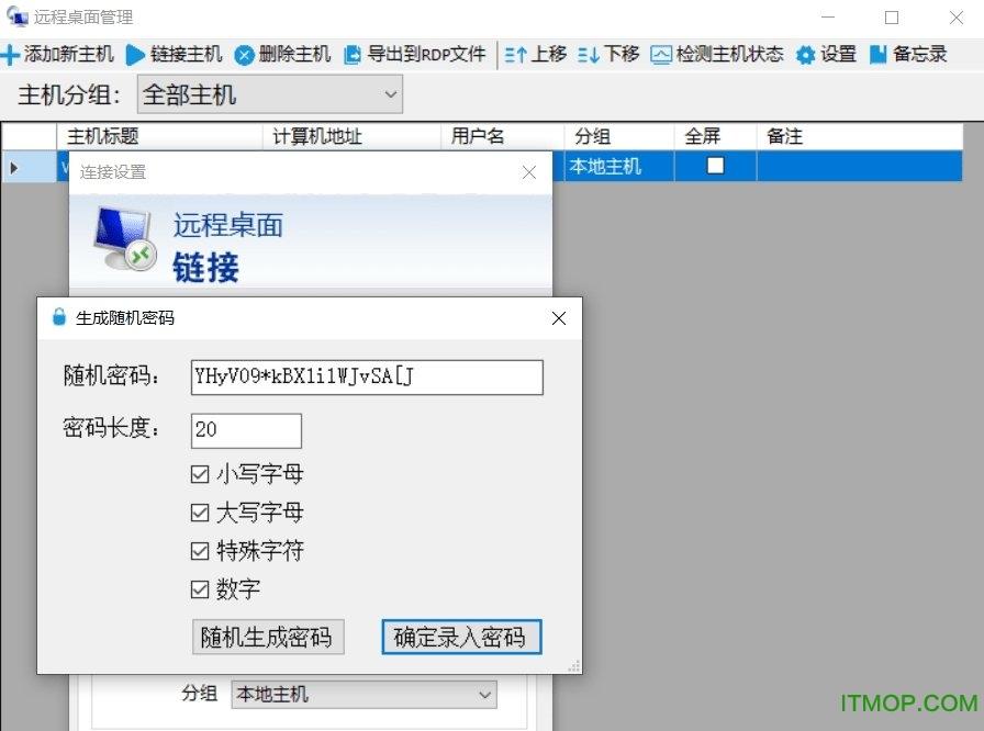 �h程桌面管理 v2020.11.8 �G色最新版 1