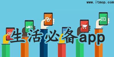 生活必��app
