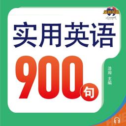 实用英语900句系列v2.68.03 安卓版
