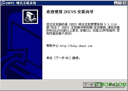 ZKEYS域名主机管理系统 v5.3.1118 官方最新版 0