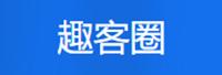 趣客(苏州)信息科技有限公司