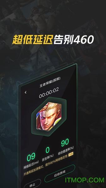 腾讯加速器手机版 v3.9.43930 安卓版 3