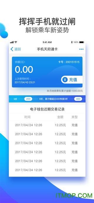 天府通ios版 v3.9.0 iPhone版 0