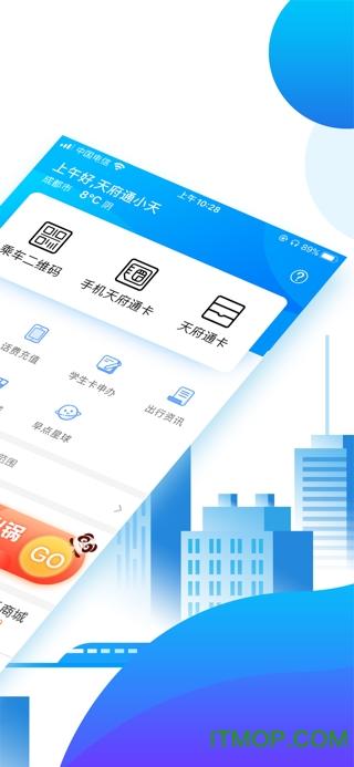 天府通ios版 v3.9.0 iPhone版 2
