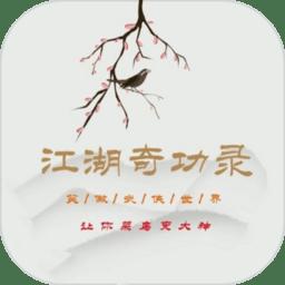 江湖奇功录MUD