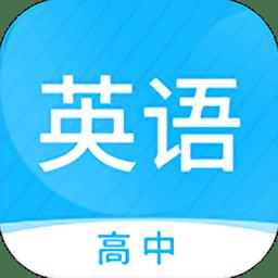 高中英语名师辅导v1.06 安卓版