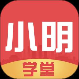 小明学堂v1.5.0 安卓版