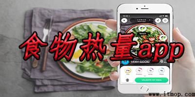 食物热量app下载-食物热量app排行榜-食物热量app推荐