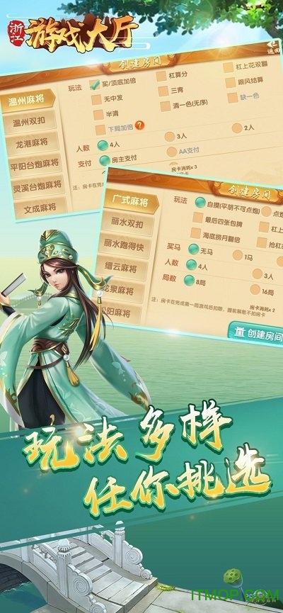 浙江游戏大厅ios版 v1.0.50 iPhone版 1