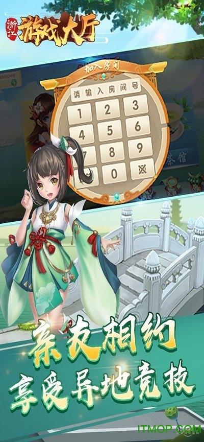 浙江游戏大厅ios版 v1.0.50 iPhone版 0
