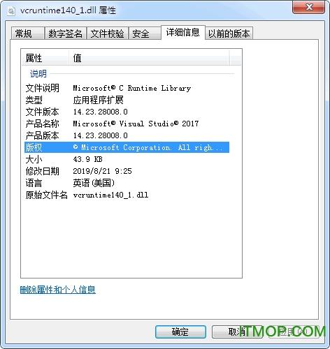 vcruntime140_1.dll 官方版 0