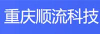 重庆顺流科技有限公司