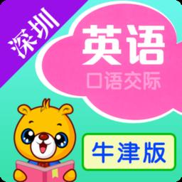 深圳牛津小学英语教材v2.0.30 安卓版