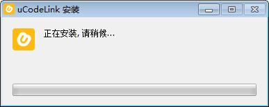 uCode连接助手(uCodeLink) v4.0.24 官方版 0