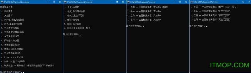 腾讯QQ增强版