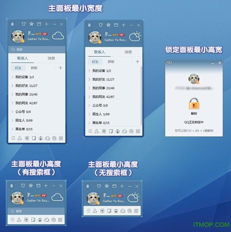 QQ正式版增强版 v9.4.7.27805 PC版 0