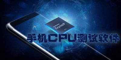 手机cpu测试软件