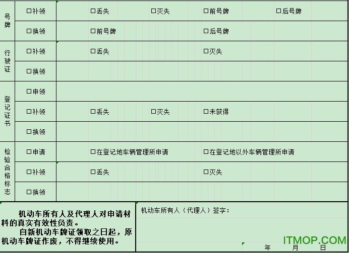 机动车牌证申请表电子版 xls打印版 0