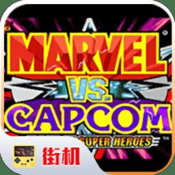 漫威vs卡普空无限手机版