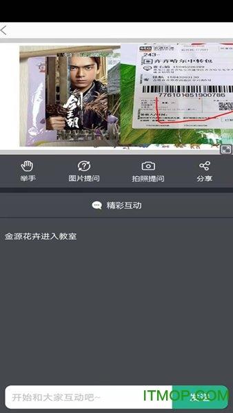 吉林市网校 v1.1.21 安卓版1