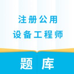 注册公用设备工程师v1.0.0 安卓版
