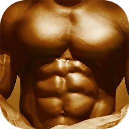 腹肌撕裂者软件