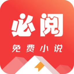 必阅免费小说v1.48.14 安卓版