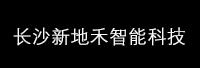 长沙新地禾智能科技有限公司