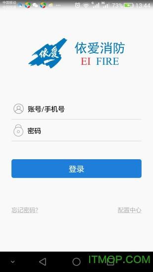依爱智慧消防 v2.5.1 安卓版0