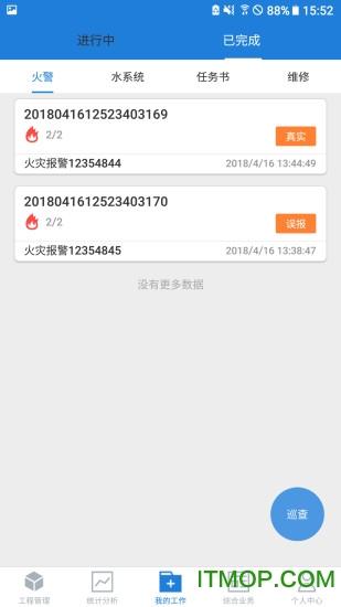 依爱智慧消防 v2.5.1 安卓版2